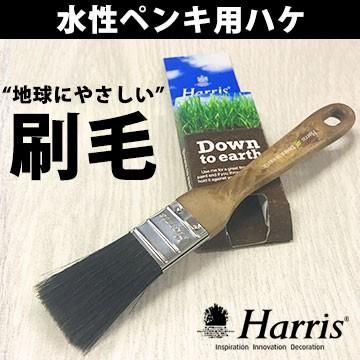 ダウントゥーアース 水性ペンキ用刷毛 施工道具【...