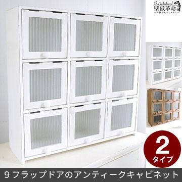 棚【9ドア キャビネット】ガラスケース コレクシ...