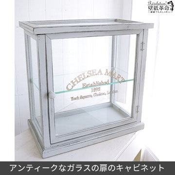 棚【チェルシー ショーケース】ガラスケース コレ...
