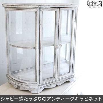 棚【シャビー アール キャビネット】ガラスケース...