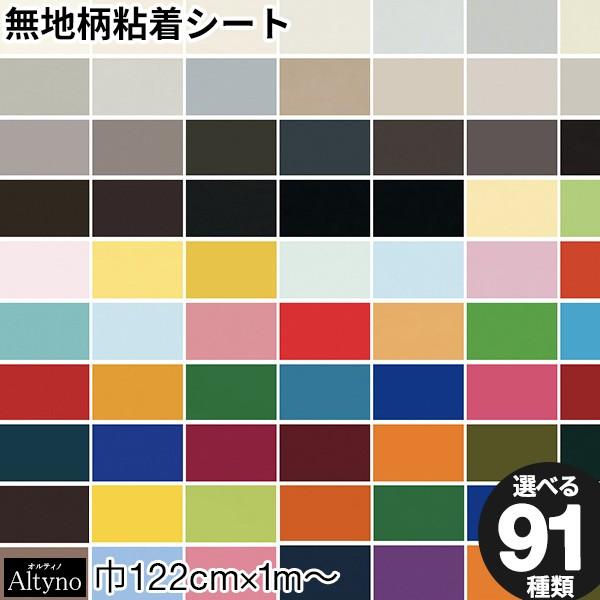 粘着シート オルティノ Altyno 【巾122cm×10cm単...
