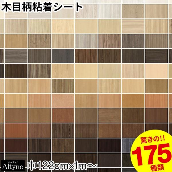 粘着シート オルティノ Altyno【巾122cm×10cm単...