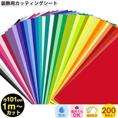 粘着シート カッティングシート 215色【101cm x 1...