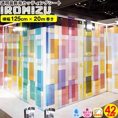 カッティングシート IROMIZU【125cm x 20m巻】粘...