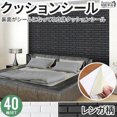 クッションシール プレーンレンガ 【40枚セット...