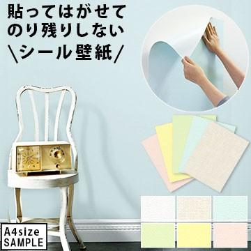 【送料無料】シール壁紙【お試しサンプル/A4】 粘...