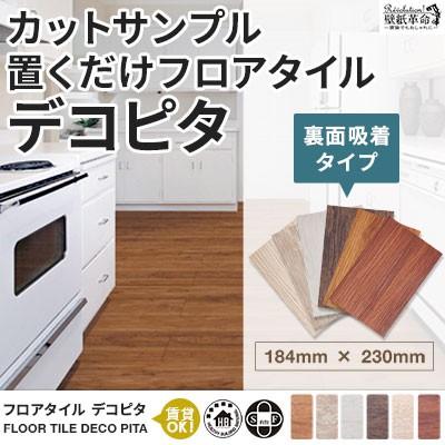 フロアタイル フローリング 【デコピタ サンプル...
