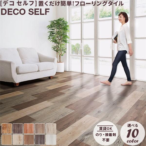 【送料無料】Deko Self/デコセルフ 敷くだけの床...