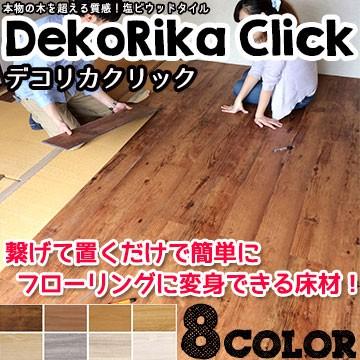 【送料無料】Dekorika Click/デコリカクリック 敷...
