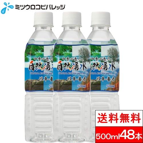 【お試し価格】四季の恵み 500ml 48本 ミネラルウ...