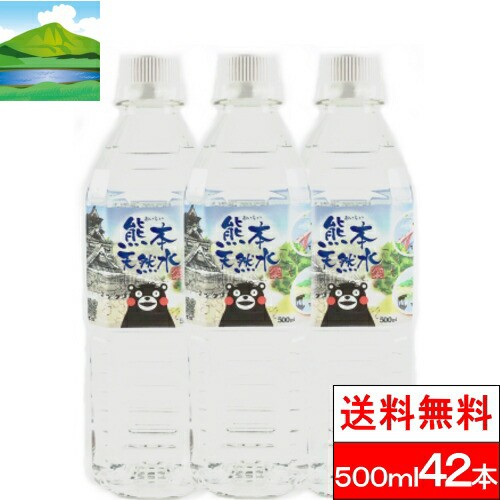 水 500ml 42本 送料無料 シリカ水 シリカ ミネラ...
