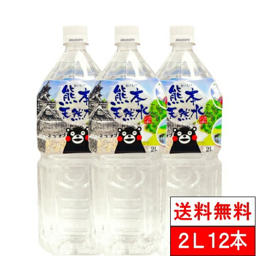水 2L 12本 送料無料 シリカ水 シリカ ミネラルウ...
