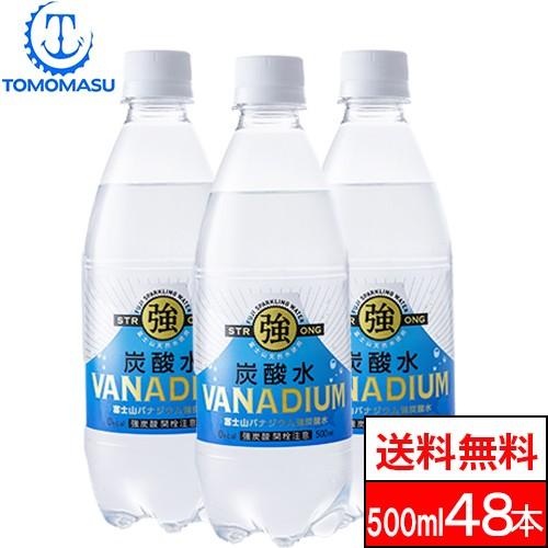 友桝飲料 バナジウム 強炭酸水 500ml 24本 2箱(...