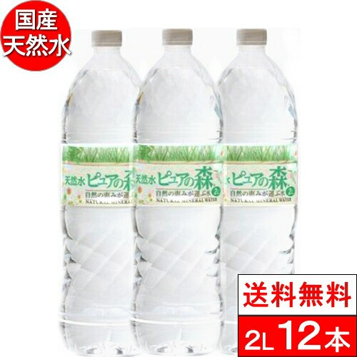 水 2l 2000ml 12本 ミネラルウォーター 天然水 ピ...