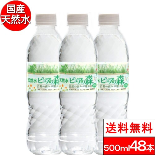水 500ml 48本 ミネラルウォーター 天然水 ピュア...