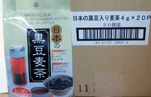 マイボトル用黒豆麦茶20p×30個1ケース送料...