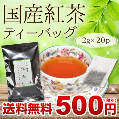 三重県産紅茶ティーパック2g×20pメール便送料無...