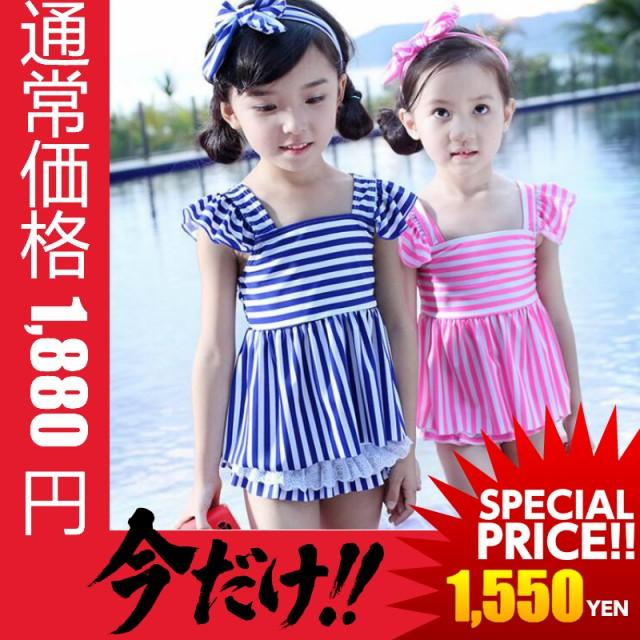 3a27f97175b 子供 キッズ 水着 女の子 水着 子供 女の子ワンピース 女児 可愛い ボーダー柄 水着セパレート スイムウェア