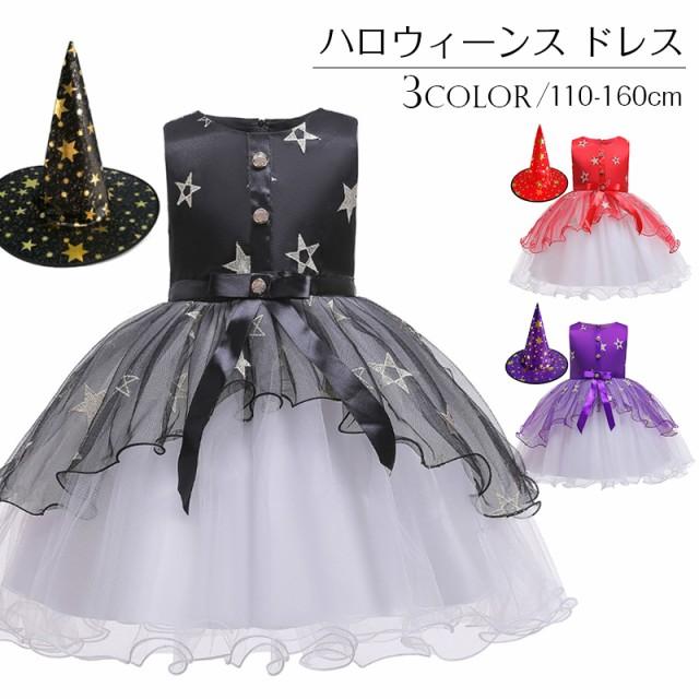 クリスマス衣装 子供 巫女 キッズドレス パーティードレス 女の子 星柄 チュール ハロウィンの仮装 2点セット 帽子付き コス