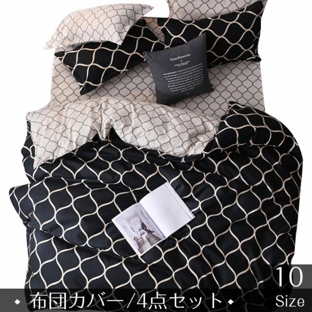 布団カバー 3点セット 敷き布団カバーなし ベッド...