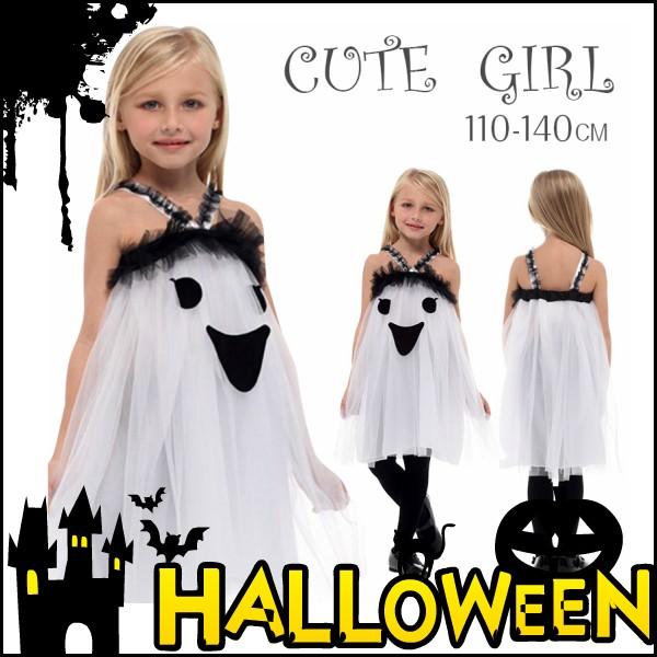 ハロウィン衣装 子供 おばけ 幽霊 女の子 ホラー ...