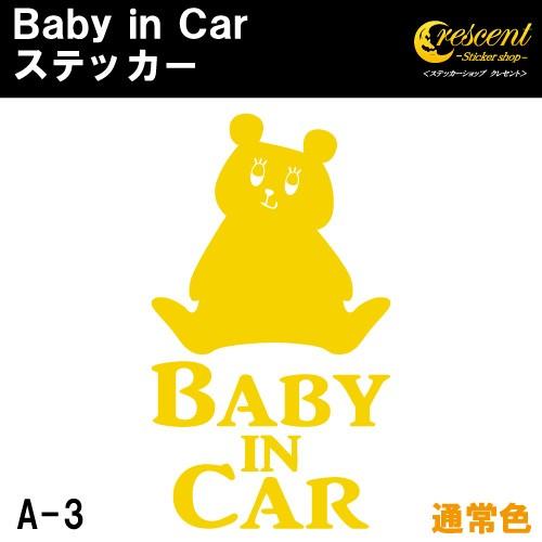 ベビーインカー ステッカー A3:通常色 【ベイビ...