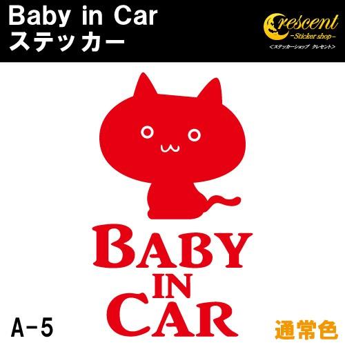 ベビーインカー ステッカー A5:通常色 【ベイビ...