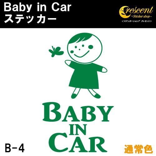 ベビーインカー ステッカー B4:通常色 【ベイビ...