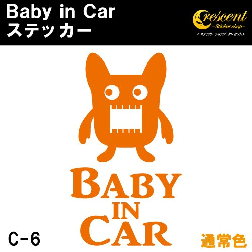 ベビーインカー ステッカー C6:通常色 【ベイビ...