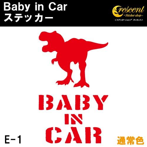 ベビーインカー ステッカー E1:通常色 【ベイビ...