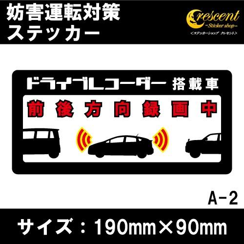 妨害運転 煽り 危険運転 対策ステッカー A-2 【ド...