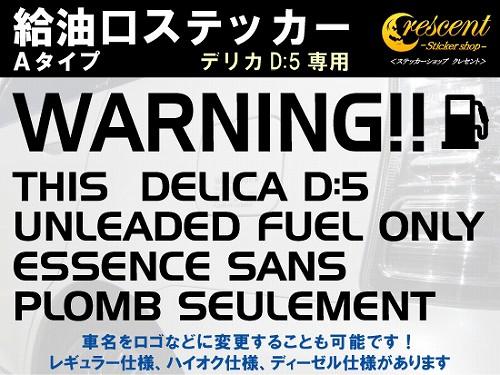 デリカD:5 DELICA D:5 給油口ステッカー Aタイプ...