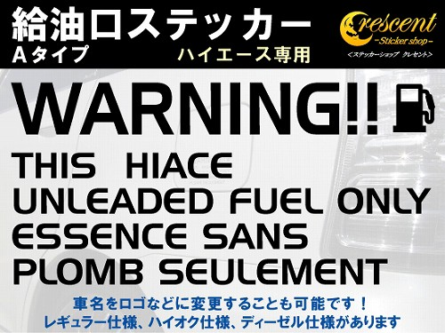 ハイエース HIACE 給油口 ステッカー Aタイプ:通...