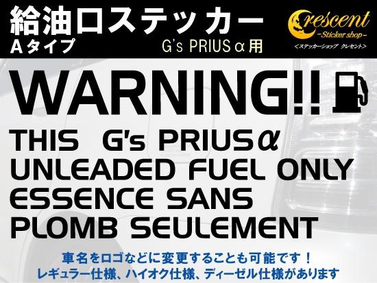 G's プリウス アルファ G's PRIUSα 給油口 ステ...