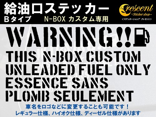 N-BOX カスタム N-BOX CUSTOM 給油口ステッカー B...