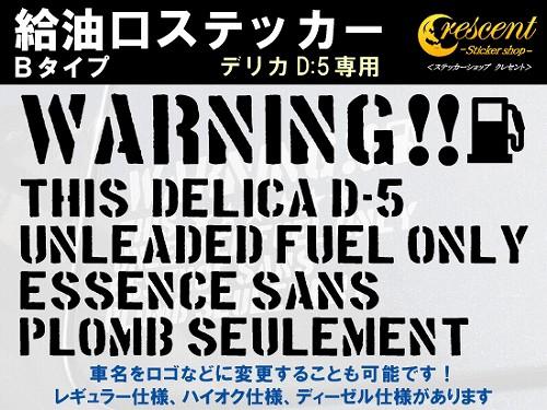デリカD-5 DELICA D-5 給油口ステッカー Bタイプ...