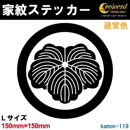 家紋ステッカー K119 【丸に蔦】【Lサイズ 通常色...