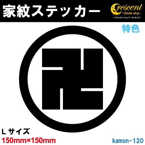 家紋ステッカー K120 【蜂須賀紋】【Lサイズ 特色...