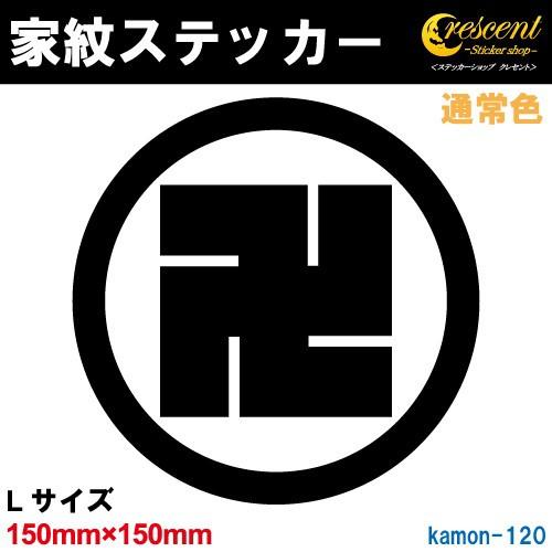 家紋ステッカー K120 【蜂須賀紋】【Lサイズ 通常...
