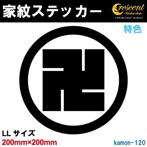 家紋ステッカー K120 【蜂須賀紋】【LLサイズ 特...