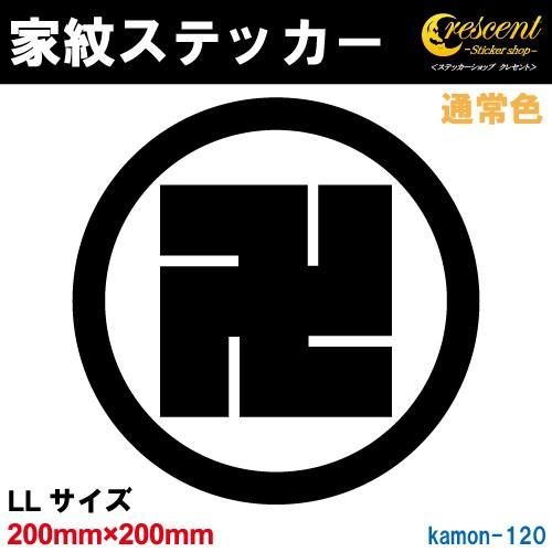 家紋ステッカー K120 【蜂須賀紋】【LLサイズ 通...
