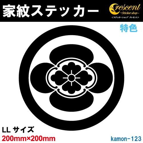 家紋ステッカー K123 【丸に木瓜 沖田総司 新選組...