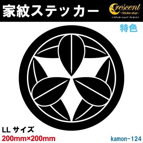 家紋ステッカー K124 【丸に九枚笹 斎藤一 新選組...