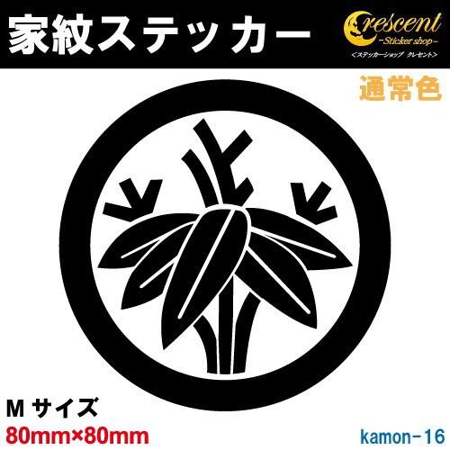 家紋ステッカー K016 【丸に根笹】【Mサイズ 通常...