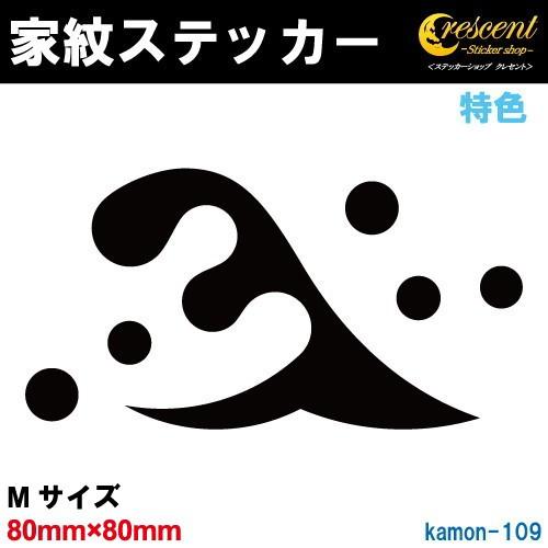 家紋ステッカー K109 【二頭立浪 斎藤道三】【Mサ...