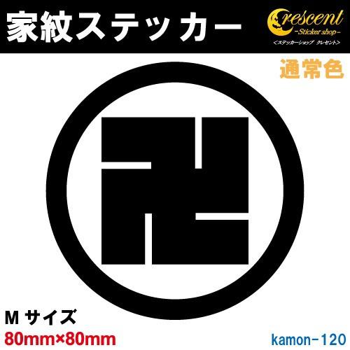 家紋ステッカー K120 【蜂須賀紋】【Mサイズ 通常...