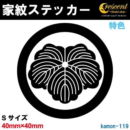 家紋ステッカー K119 【丸に蔦】【Sサイズ 特色 ...