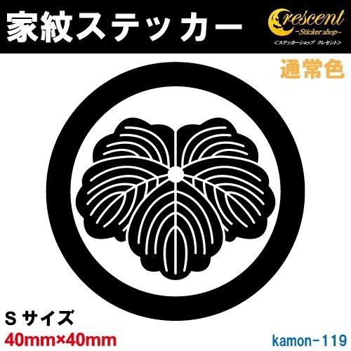 家紋ステッカー K119 【丸に蔦】【Sサイズ 通常色...