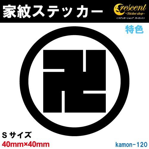家紋ステッカー K120 【蜂須賀紋】【Sサイズ 特色...
