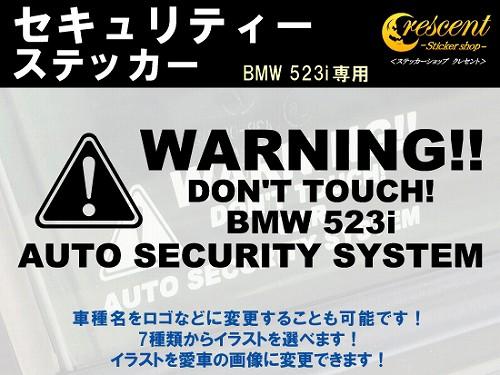 BMW 523i セキュリティー ステッカー 3枚セット:...
